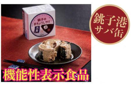 【機能性表示食品】銚子港サバ缶詰「おちょうしサバ」8缶セット【水煮・無添加】