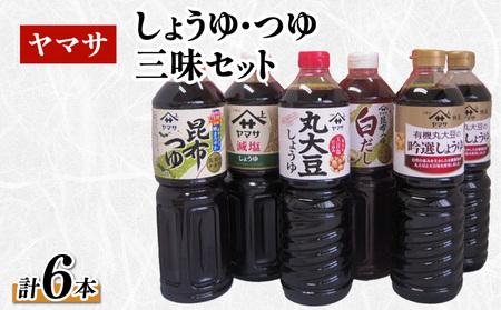 ヤマサ醤油 醤油・つゆセット