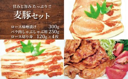 甘み・旨みたっぷり!千葉県産美味しい麦豚セット