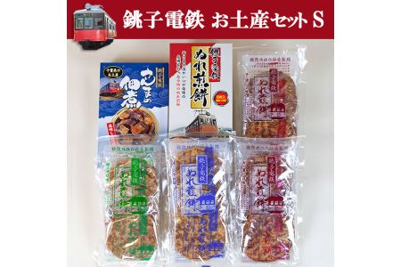 銚子電鉄ぬれ煎餅・佃煮セット(Sセット)