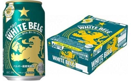 【きっと、香りで好きになる】サッポロ ホワイトベルグ・350ml×1ケース(24缶)(A19)