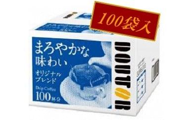 【甘味・酸味・苦みのバランス】ドトール ドリップコーヒー(オリジナルブレンド)(B01)