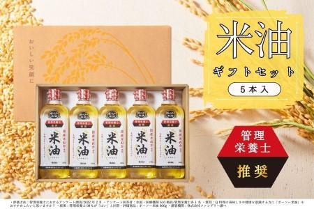 【美味しさ長持ち・ヘルシー志向】ボーソーの米油 ギフトセット(J01)