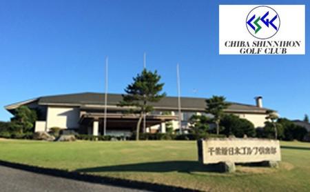 千葉新日本ゴルフクラブ平日ゴルフセルフプレー券「1名」
