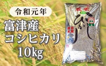 ◇平成30年 富津産コシヒカリ10kg(精米)