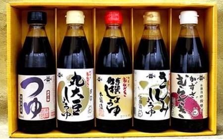 ◇宮醤油店しょうゆ詰合せ(360ml×5本)