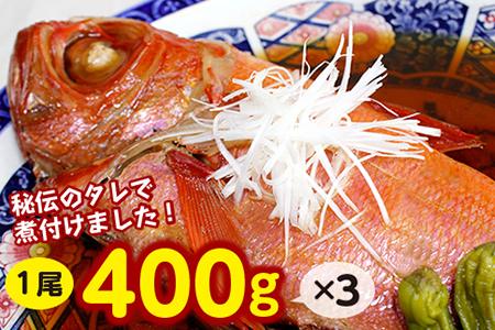 ◇温めるだけ!【房総名物】金目鯛の姿煮500g×3尾