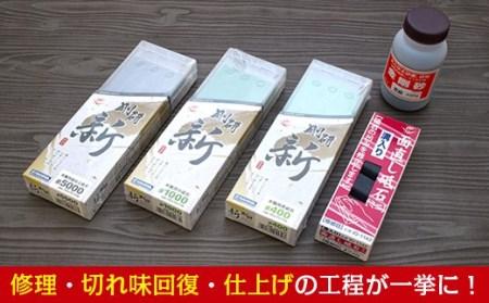 ◇刃物専門店推薦 荒・中・仕上げ砥石3本+面直し砥石セット