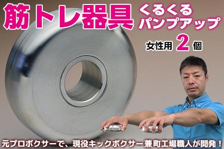 ◇【筋トレ器具】くるくるパンプアップ 女性用2個