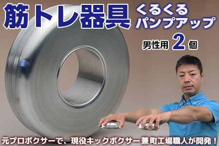 ◇【筋トレ器具】くるくるパンプアップ 男性用2個