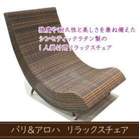 ◇バリ&アロハ リラックスチェア(1人掛け)