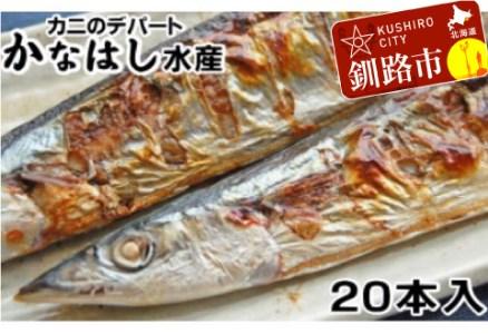 [Ka301-A001]糠さんま20本入1箱