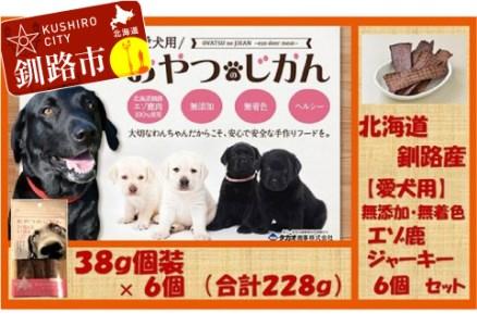 [Ta201-A074]【愛犬用】(無添加・無着色)エゾ鹿ジャーキー6個セット