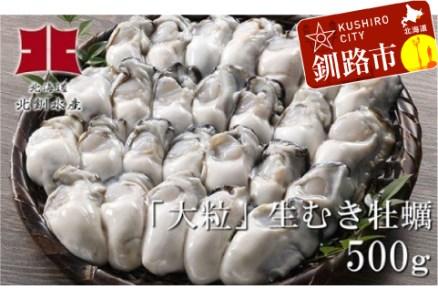 [Ho202-P043]釧路管内産「生食用」むき牡蠣500g