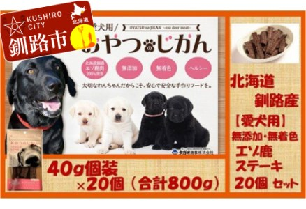 [Ta201-C032]【愛犬用】(無添加・無着色)エゾ鹿ステーキ20個セット