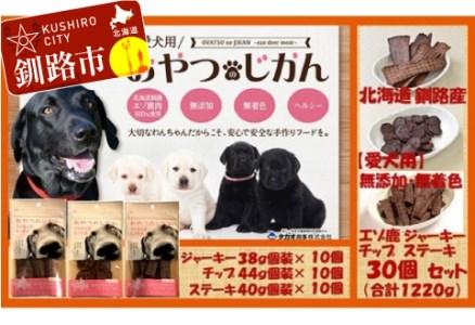 [Ta201-D023]【愛犬用】(無添加・無着色)エゾ鹿ジャーキー・チップ・ステーキ30個セット