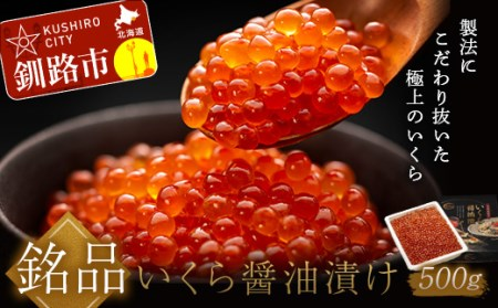 [Sa105-P134]北海道釧路市 笹谷商店 いくら醤油漬け(500g)
