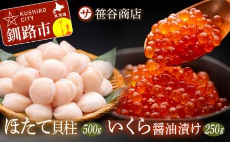 [Sa103-P111]笹谷商店 北海道産いくら醤油漬け250g&北海道産ほたて貝柱500g
