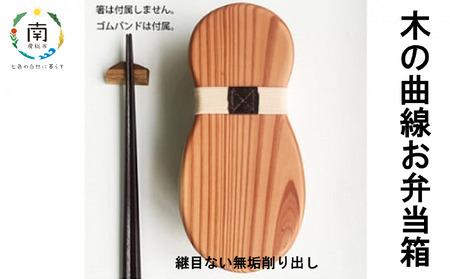 木の曲線お弁当箱(継目ない無垢削り出し)