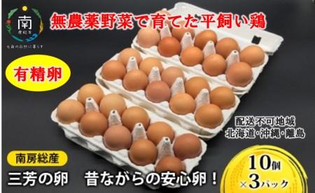 有精卵 10個×3パック(割れ保証3個含む)無農薬野菜で育てた平飼い鶏