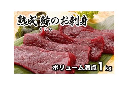 【2606-0001】熟成ひげ鯨(イワシ鯨・ミンク鯨等)赤身小切れ1kg