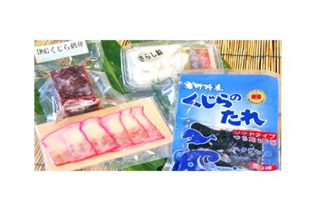 【2606-0020】鯨(くじら)懐かしい味セット(冷凍)