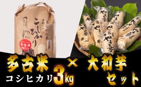 多古米3kgと大和芋