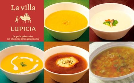 北海道の季節の野菜スープセット