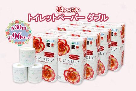 花いっぱいトイレットペーパー【納期:1~2ヶ月】