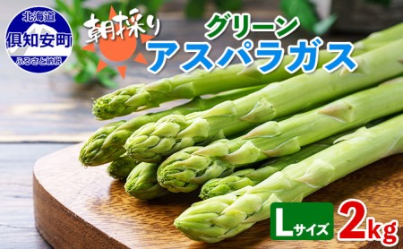 北海道ようてい産グリーンアスパラLサイズ2kg