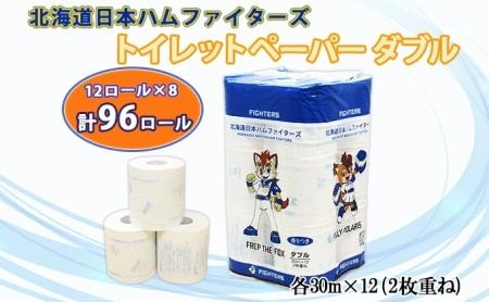北海道日本ハムファイターズトイレットペーパー8パック(96ロール)【納期:1~2ヶ月】