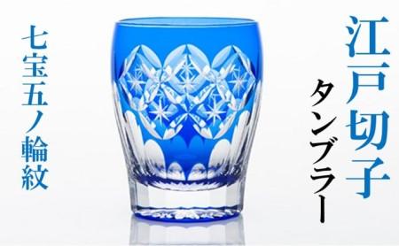 藍 タンブラー 七宝五ノ輪紋