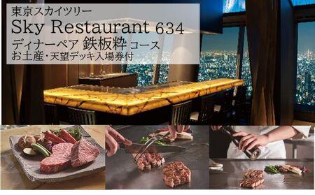 東京スカイツリーSky Restaurant634ディナー「鉄板粋コース」ペア利用券(東京スカイツリー(R)天望デッキ入場券付)