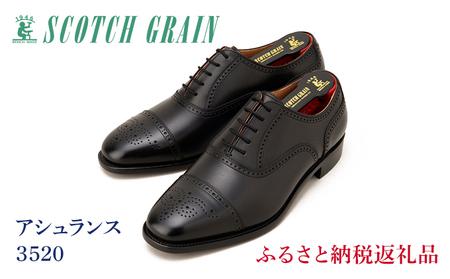 スコッチグレイン紳士靴「アシュランス」NO.3520 27.0cm