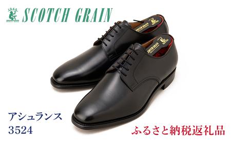 スコッチグレイン紳士靴「アシュランス」NO.3524 26.0cm