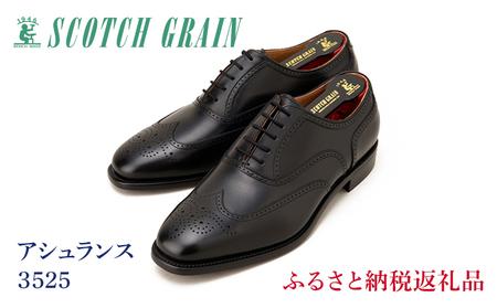 スコッチグレイン紳士靴「アシュランス」NO.3525 26.0cm