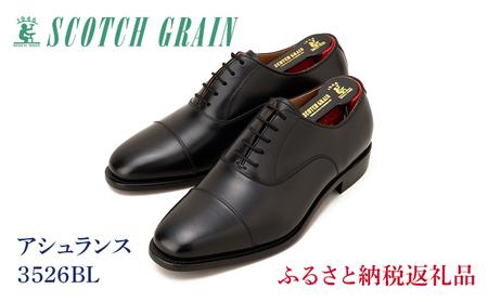 スコッチグレイン紳士靴「アシュランス」NO.3526 25.0cm