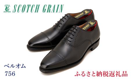 スコッチグレイン紳士靴「ベルオム」NO.756 25.5cm