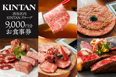 KINTANグループお食事券【9,000円分】