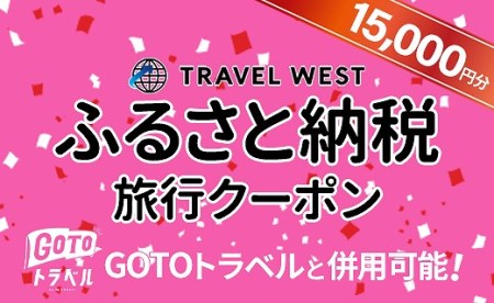 【15,000円】ふるさと納税旅行クーポン