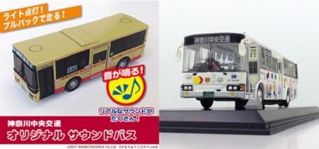 ダイキャスト模型かなちゃん号・オリジナルサウンドバス