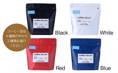 【5940-7133】[anos coffee]Shonan Blend  【Black&White】