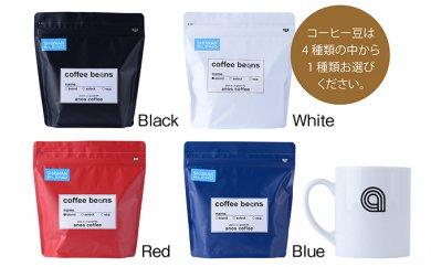 【5940-7139】[anos coffee]マグカップ&Shonan Blend 200g 【Black】