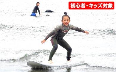 【5940-0058】ROCKDANCE 【初心者・キッズ】サーフィンスクール