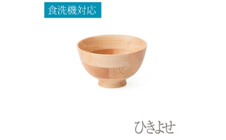 ★食洗機対応:ひきよせ/3段M(丼)/ヒノキ