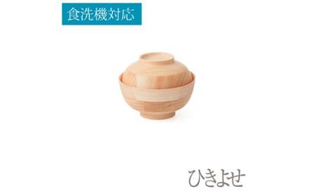 ★食洗機対応:ひきよせ/3段S(蓋付椀)/ヒノキ
