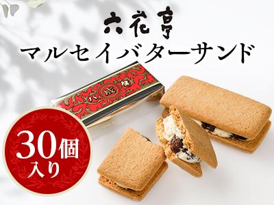 六花亭・マルセイバターサンド 30個入り【1205692】