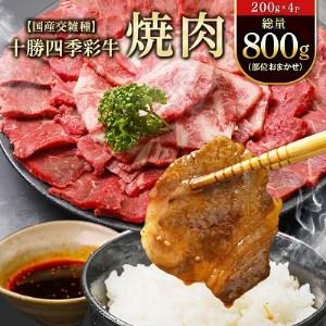 十勝四季彩牛【国産交雑種】 焼肉(部位おまかせ) 200g×4P 総量800g【1211792】