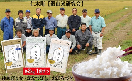 [№5613-0015]銀山米研究会のお米3種食べ比べセット(計6kg)