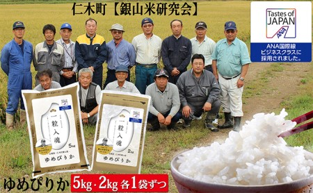 [№5613-0016]【ANA機内食に採用】銀山米研究会のお米<ゆめぴりか>7kg
